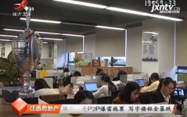 深圳:受P2P爆雷拖累 写字楼租金暴跌