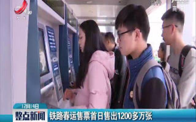 铁路春运售票首日售出1200多万张