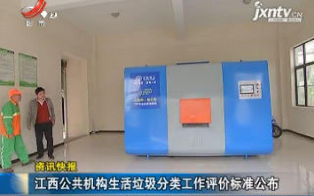 华人娱乐app下载公共机构生活垃圾分类工作评价标准公布
