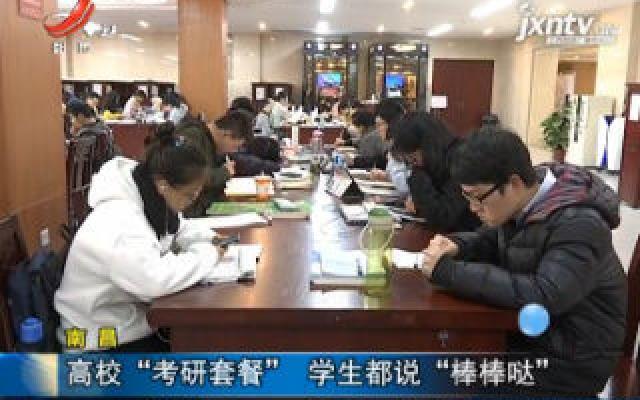 """南昌:高校""""考研套餐"""" 学生都说""""棒棒哒"""""""