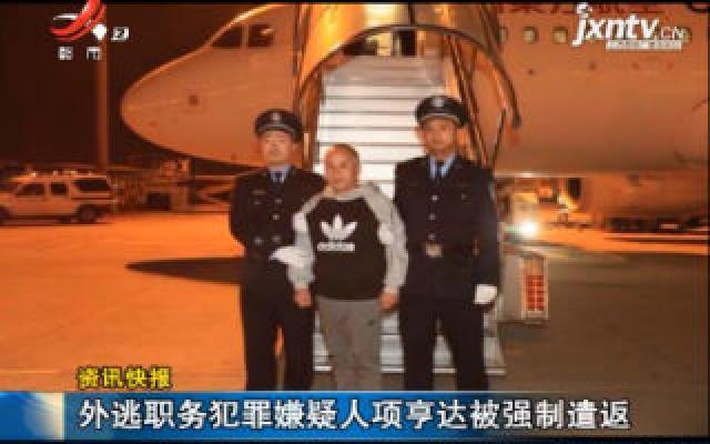 外逃职务犯罪嫌疑人项亨达被强制遣返