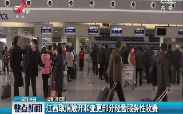 华人娱乐app下载取消放开和变更部分经营服务性收费