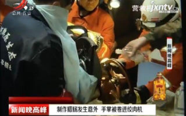 九江:制作腊肠发生意外 手掌被卷进绞肉机