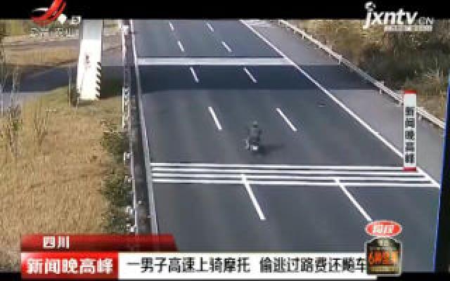四川:一男子高速上骑摩托 偷逃过路费还飙车