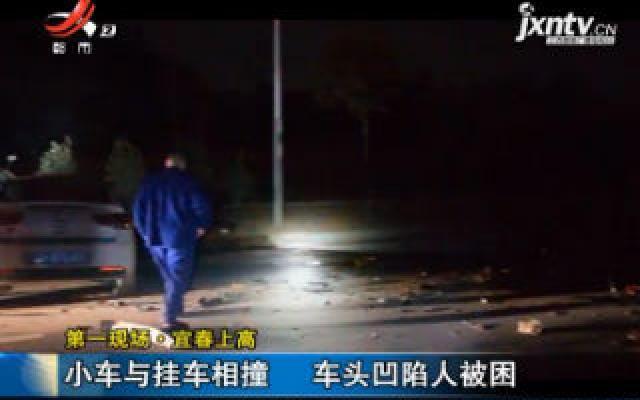 第一现场·宜春上高:小车与挂车相撞 车头凹陷人被困