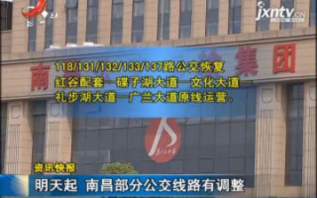 12月15日起 南昌部分公交线路有调整