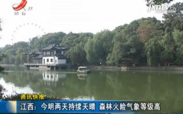 华人娱乐app下载:12月14日、15日两天持续天晴 森林火险气象等级高