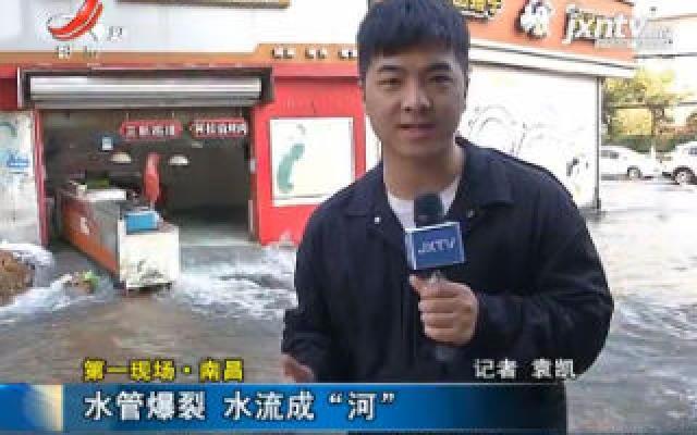 """第一现场·南昌:水管爆裂 水流成""""河"""""""
