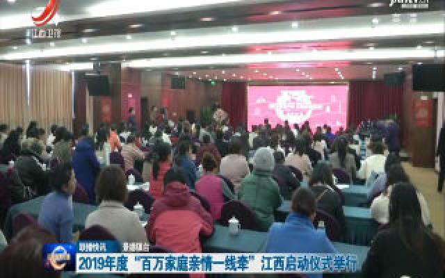 """2019年度""""百万家庭亲情一线牵""""华人娱乐app下载启动仪式举行"""