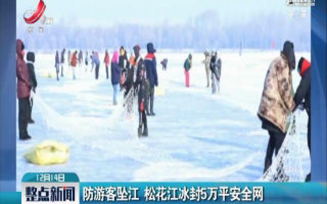 哈尔滨:防游客坠江 松花江冰封5万平安全网