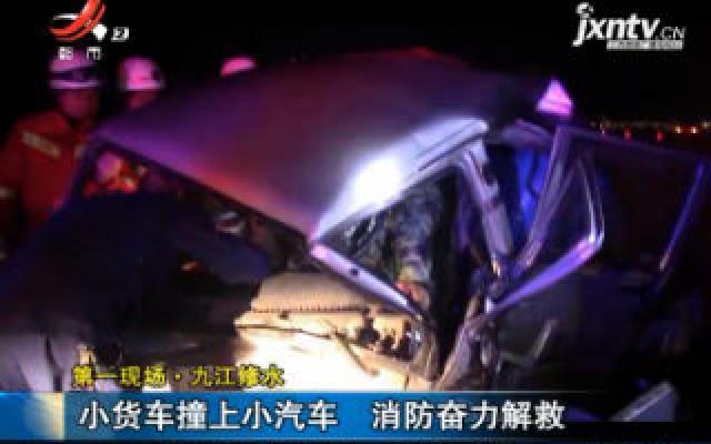 第一现场·九江修水:小货车撞上小汽车 消防奋力解救