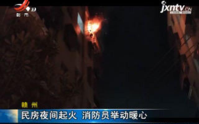 赣州:民房夜间起火 消防员举动暖心