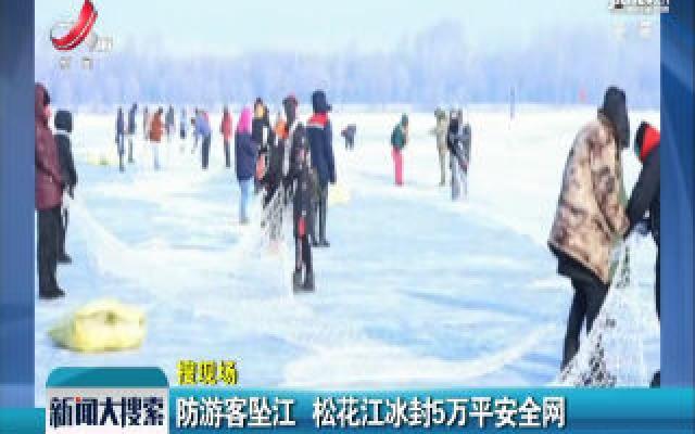 黑龙江哈尔滨:防游客坠江 松花江冰封5万平安全网