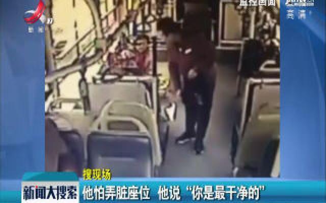 """河南郑州:他怕弄脏座位 他说""""你是最干净的"""""""