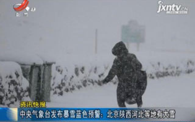 中央气象台发布暴雪蓝色预警:北京陕西河北等地有大雪