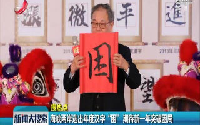 """海峡两岸选出年度汉字""""困"""" 期待新一年突破困局"""