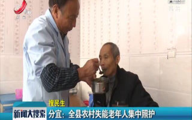 分宜:全县农村失能老年人集中照护