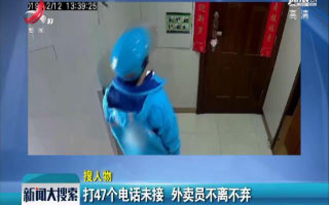 浙江杭州:打47个电话未接 外卖员不离不弃