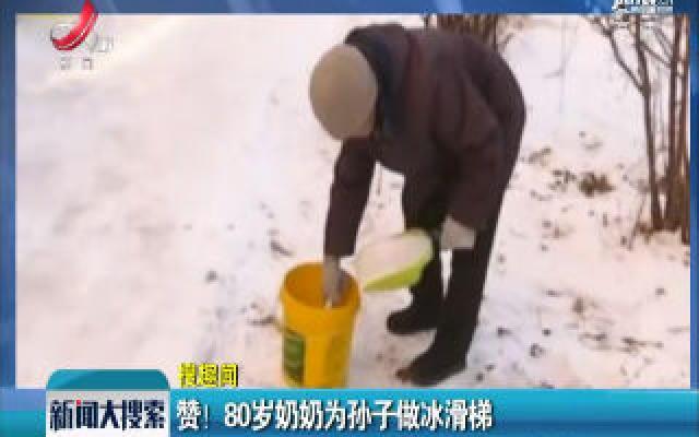 黑龙江齐齐哈尔:赞! 80岁奶奶为孙子做冰滑梯