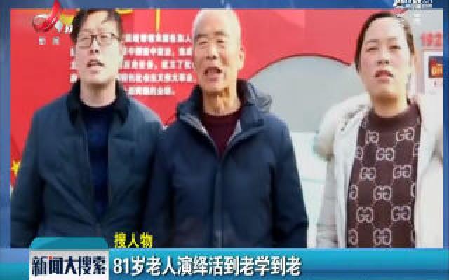 河南南阳:81岁老人演绎活到老学到老