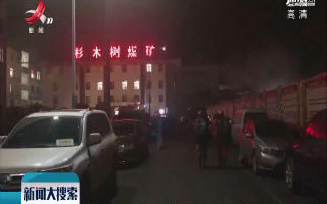 川煤集团透水事故出井329人 失联人员位置进一步确认