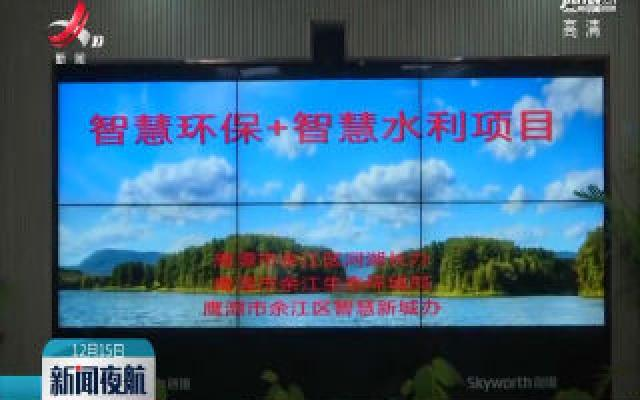 """鹰潭余江区""""智慧环保+智慧水利""""项目建成"""