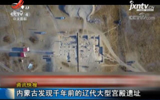 内蒙古发现千年前的辽代大型宫殿遗址