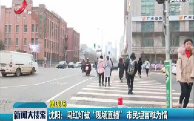 """沈阳:闯红灯被""""现场直播"""" 市民坦言难为情"""