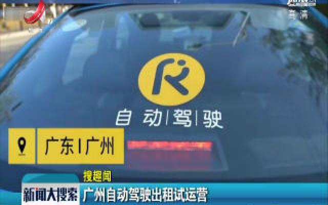 广州自动驾驶出租试运营