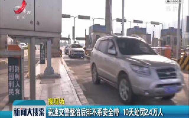 南昌:高速交警整治后排不系安全带 10天处罚2.4万人