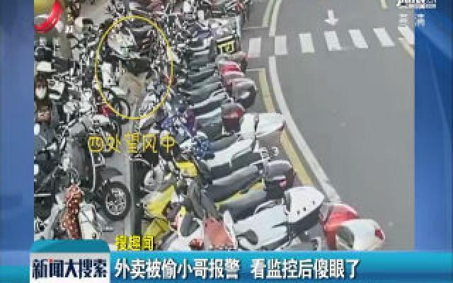福建泉州:外卖被偷小哥报警 看监控后傻眼了