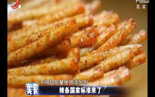 辣条有了统一国标让吃货更健康