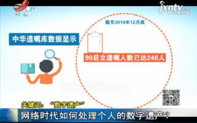 """【关键词:""""数字遗产""""】网络时代如何处理个人的数字遗产?"""
