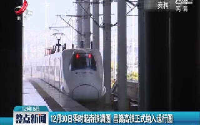 12月30日零时起南铁调图 昌赣高铁正式纳入运行图