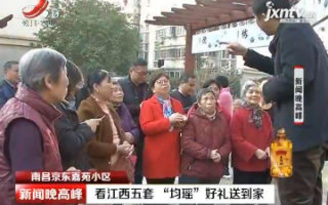 """南昌京东嘉苑小区:看江西五套 """"均瑶""""好礼送到家"""