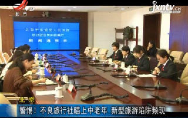 北京:警惕! 不良旅行社瞄上中老年 新型旅游陷阱频现