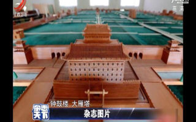 """八旬老人20年建微型""""西安城""""10万零件未用一滴胶水"""