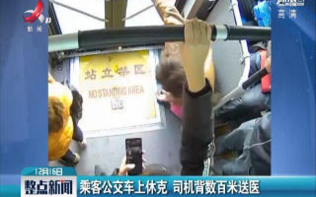 湖北武汉:乘客公交车上休克 司机背数百米送医