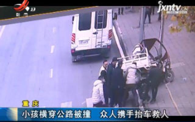 重庆:小孩横穿公路被撞 众人携手抬车救人