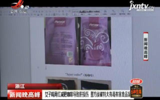 浙江:女子喝网红减肥咖啡导致肝损伤 警方侦破特大有毒有害食品案