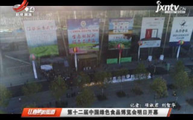 第十二届中国绿色食品博览会12月20日开幕
