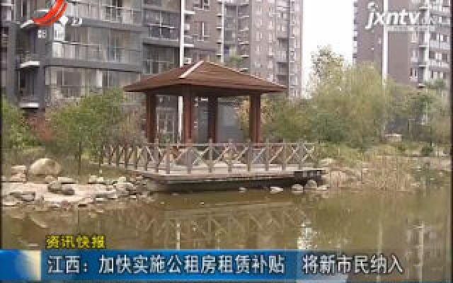 江西:加快实施公租房租赁补贴 将新市民纳入