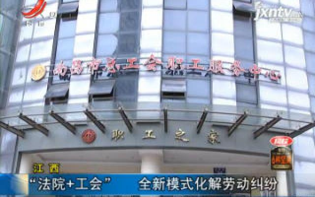 """江西:""""法院+工会"""" 全新模式化解劳动纠纷"""