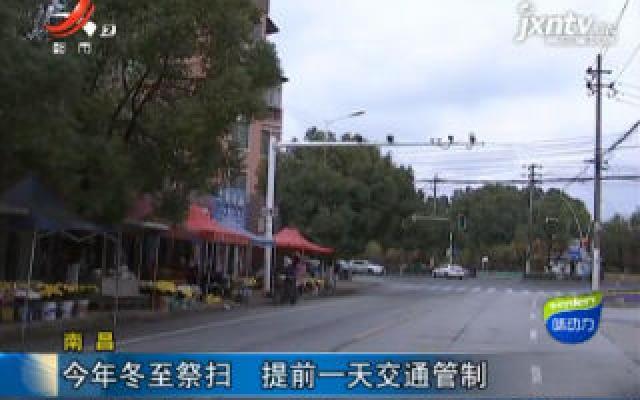 南昌:2019年冬至祭扫 提前一天交通管制