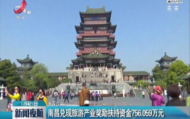 南昌兑现旅游产业奖励扶持资金756.059万元