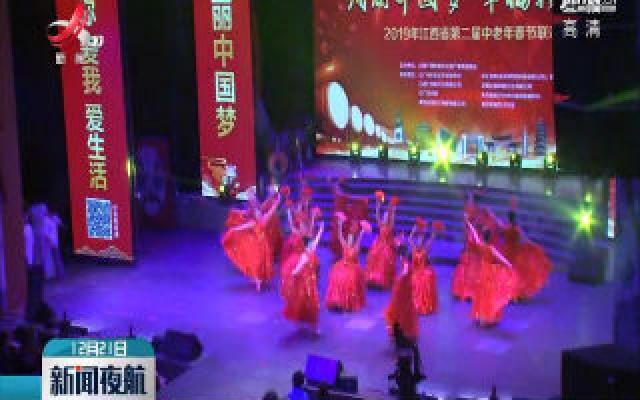 2019江西省第二届中老年春节联欢会12月21日举行