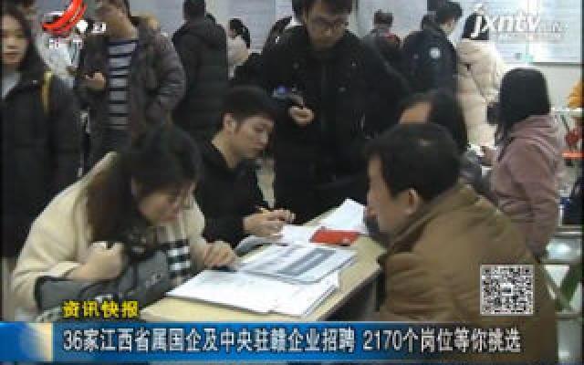 36家江西省属国企及中央驻赣企业招聘 2170个岗位等你挑选