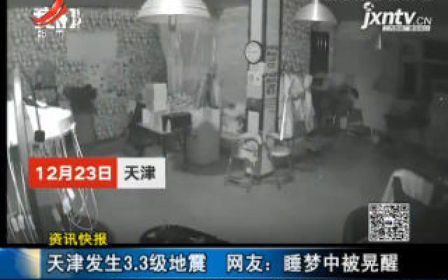 天津发生3.3级地震 网友:睡梦中被晃醒
