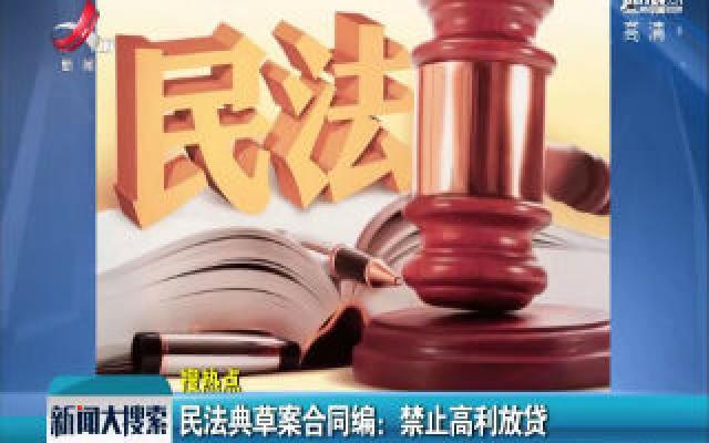 民法典草案合同编:禁止高利放贷