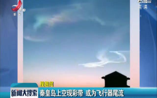 秦皇岛上空现彩带 或为飞行器尾流